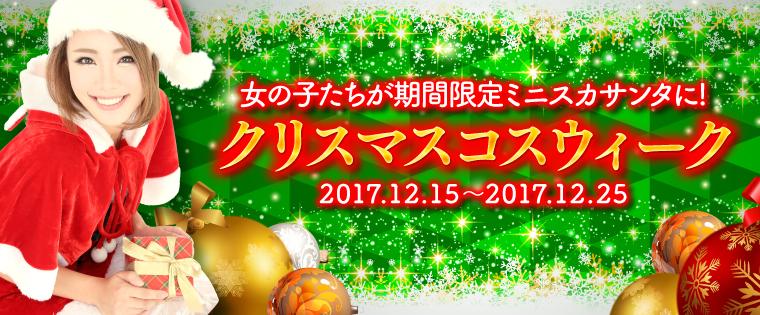 【12/15〜25限定】クリスマスコスウイーク