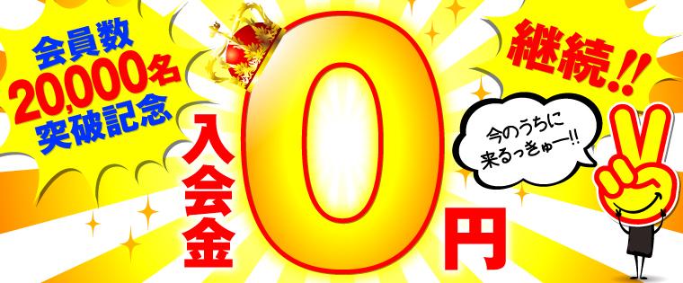 会員数10000名突破記念!『入会金0円』!!