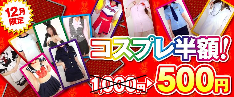 【12月限定】コスプレオプション50%OFF