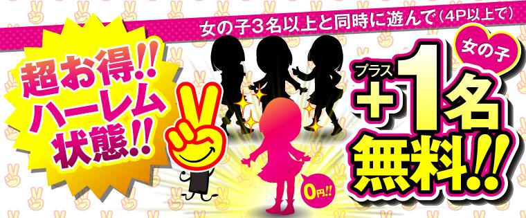 【平日9〜17時限定】夢の『3P』コース!!!