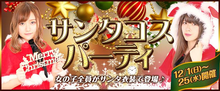 【12/25まで】クリスマスコス、今年もやります!