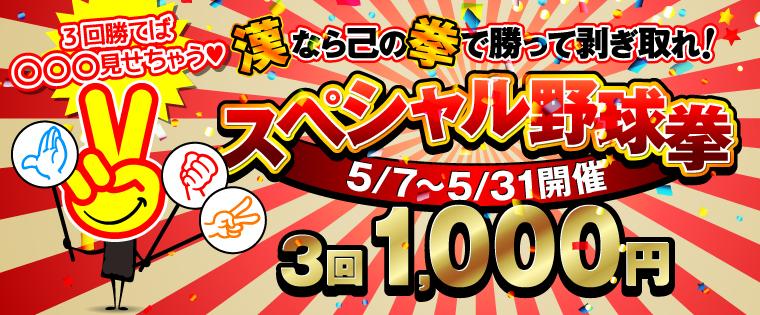 【5/7〜開催】直感と本能で脱がせる!「スペシャル野球拳」!