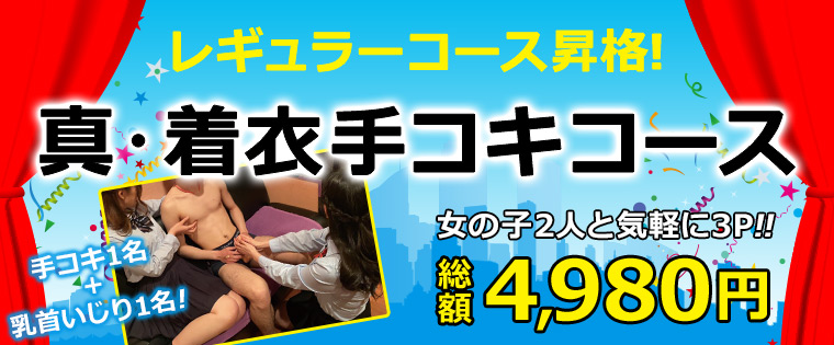 【レギュラーコースに昇格!】お手軽3P!真・着衣手コキコース