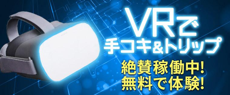 VR絶賛稼働中!