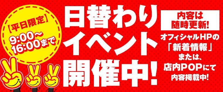【日替わりイベント】開催します〜!!!