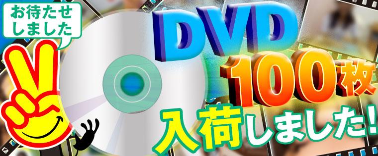 【お待たせしました】DVD100毎一挙導入しました!