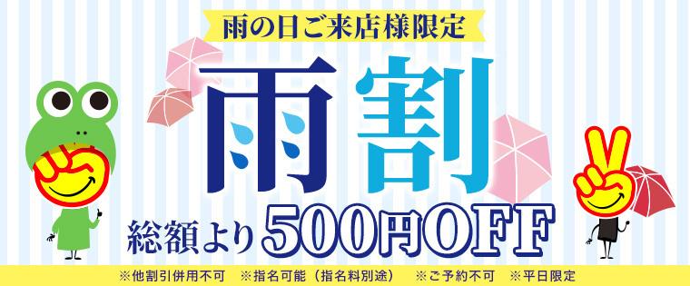 雨が降ったら『雨割』500円OFF!