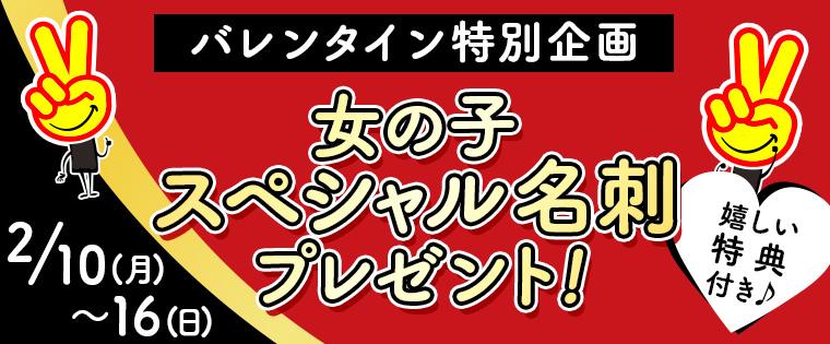 2/10(月)〜16(日)バレンタイン特別イベント開催!