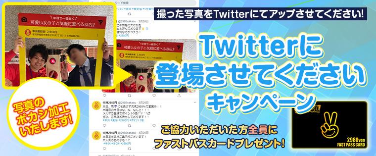 Twitterに登場で【ファストパスカード】ゲット!