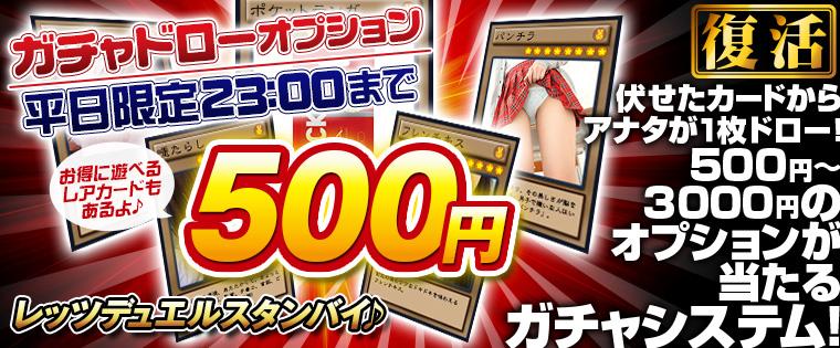 4/1〜【月替りイベント】女の子4人を見て・見られてド興奮